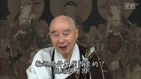 381集-净空法师-净土大经解演义(贵贵美珠珠)