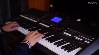 PSR-S670流行中国音色包实时演奏《步步高》-广东民乐