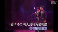 谢雷 杨燕《今宵多珍重》演唱会