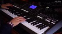 PSR-S670实时演奏年歌《祝福你》