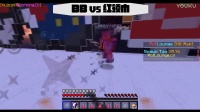 BB vs 红领巾