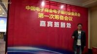 中国电子商会电子烟行业委员会 会议记录