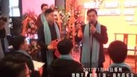 紫光录制·2017年张三旺收徒仪式