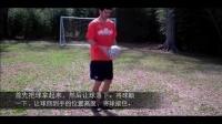 转载,足球教学视频:学习如何颠球