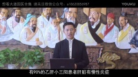 周萧阳解读大道国医——防治乙型肝炎