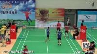 2016 第20届大学生羽毛球锦标赛 8月11日 男双2