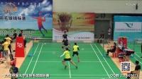 2016 第20届大学生羽毛球锦标赛 8月11日 女双3