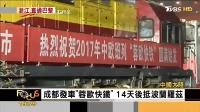 (中欧班列)义乌-伦敦共走18天1万2千多公里88节集装箱。中国铁路,牛!