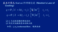 传热学视频教程02讲