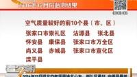 2016年12月河北空气质量排名公布:辛集第二,崇礼区最好,宁晋县最差
