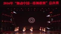 排舞总决赛湖南省怀化市湖天桥小学《唱首歌》
