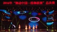 排舞总决赛湖南岳阳市阳光队《单程车票+鸡尾酒男孩+牛仔rap》
