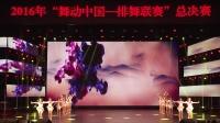 排舞总决赛江苏如皋经济技术开发区实验小学《三字经+歌舞青春》