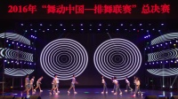 排舞总决赛重庆第二师范学院《爱你所爱》