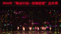 排舞总决赛重庆第二师范学院《感受这一刻+牛仔rap+挣脱束缚》