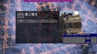【AJGTA】GTA5侠盗猎车手5线上模式第111期
