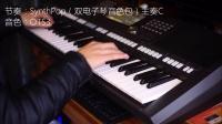 PSR-S970双电子琴音色包演奏《羞答答的玫瑰静悄悄地开》