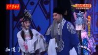 京剧【吕布与貂婵】李宏图-郭玮-韩胜存〈20170121超清版〉