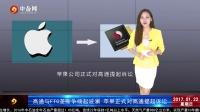 中金网视讯:苹果正式起诉高通乱收专利费 要求退还10亿美元专利使用费