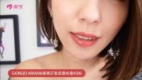 Giorgio Armani小胖丁18色全试色(视频站)