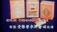 香港李众胜堂保济丸01