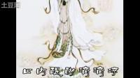 法华偈 字幕 妙喜居士