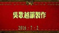 越剧:白蛇传--断桥·选段[伴奏和原唱][浙江小百花版]