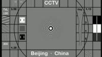 中央电视台新闻频道检修