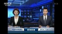 CCTV4高清重播《新闻联播》20160711