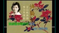 李少芳-悼鹃红