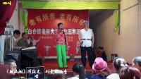 《微山湖》周绍文、刘爱云二重唱邵阳县白仓镇