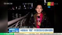 【抗击强台风妮妲】深圳卫视特别节目开头