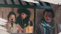 2017射雕英雄传片头曲