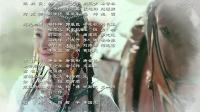 2017射雕英雄传版片尾曲
