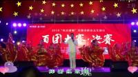 """2016""""欢乐潇湘""""常德市百团大赛决赛之一 开场歌伴舞《为祖国干杯》"""