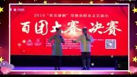 """2016""""欢乐潇湘""""常德市百团大赛决赛之二湖南花鼓戏 军民鱼水情"""