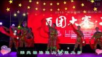 """2016""""欢乐潇湘""""常德市百团大赛决赛之三 舞蹈 《信天游永唱中国梦》"""