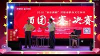 """2016""""欢乐潇湘""""常德市百团大赛决赛之四小品 县长光临"""