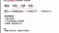 2016.08,21-春春公开课-投资精神解读