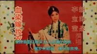 李宝莹,新海泉-血染嫁粧衣