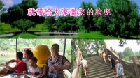 2016年8月,双流棠湖公园游玩,相亲相爱一家人、演唱:群星、济南港九张兰摄制
