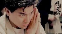 【大逃猜S13】【哥哥来追我呀~~】【赌神·赌侠·赌圣】明月天涯 BY嘻嘻嘻
