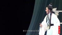 20161005芳华剧院:玉蜻蜓·滔滔东海万丈深+谢幕-王君安 李敏