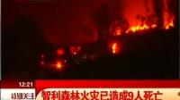 智利森林火灾已造成9人死亡 170127 特别关注