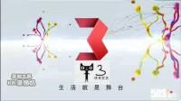 天猫私人电视台3套ID合集