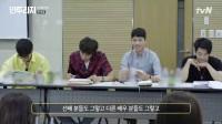 [tvN] 新剧 特辑 崔明吉 CUT