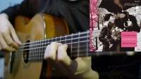 情人节快乐!《香榭丽舍大道》 双吉他 张季深圳古典吉他音乐教室