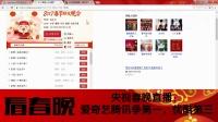 科技快报-央视春晚直播:爱奇艺腾讯争第一,优酷第三