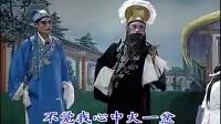 通剧—刘全进瓜2