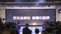 2017欢乐金星嘉年华(上)